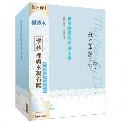 My beauty diary gold amp marine collagen firming mask 8 pieces